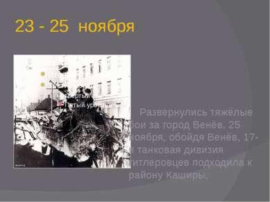 23 - 25 ноября Развернулись тяжёлые бои за город Венёв. 25 ноября, обойдя Вен...