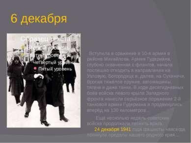 6 декабря Вступила в сражение и 10-я армия в районе Михайлова. Армия Гудериан...