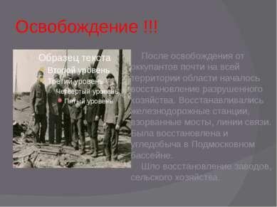 Освобождение !!! После освобождения от оккупантов почти на всей территории об...