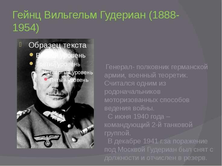 Гейнц Вильгельм Гудериан (1888-1954) Генерал- полковник германской армии, вое...