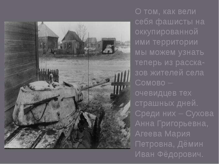 О том, как вели себя фашисты на оккупированной ими территории О том, как вели...
