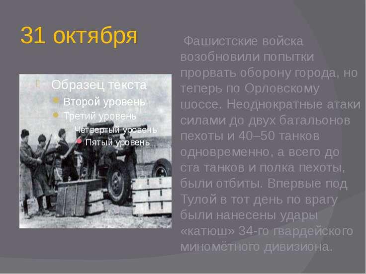 31 октября Фашистские войска возобновили попытки прорвать оборону города, но ...
