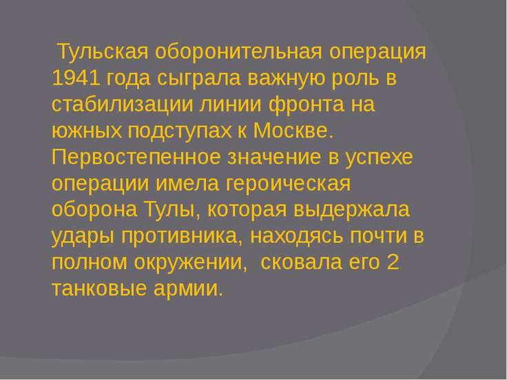 Тульская оборонительная операция 1941 года сыграла важную роль в стабилизации...