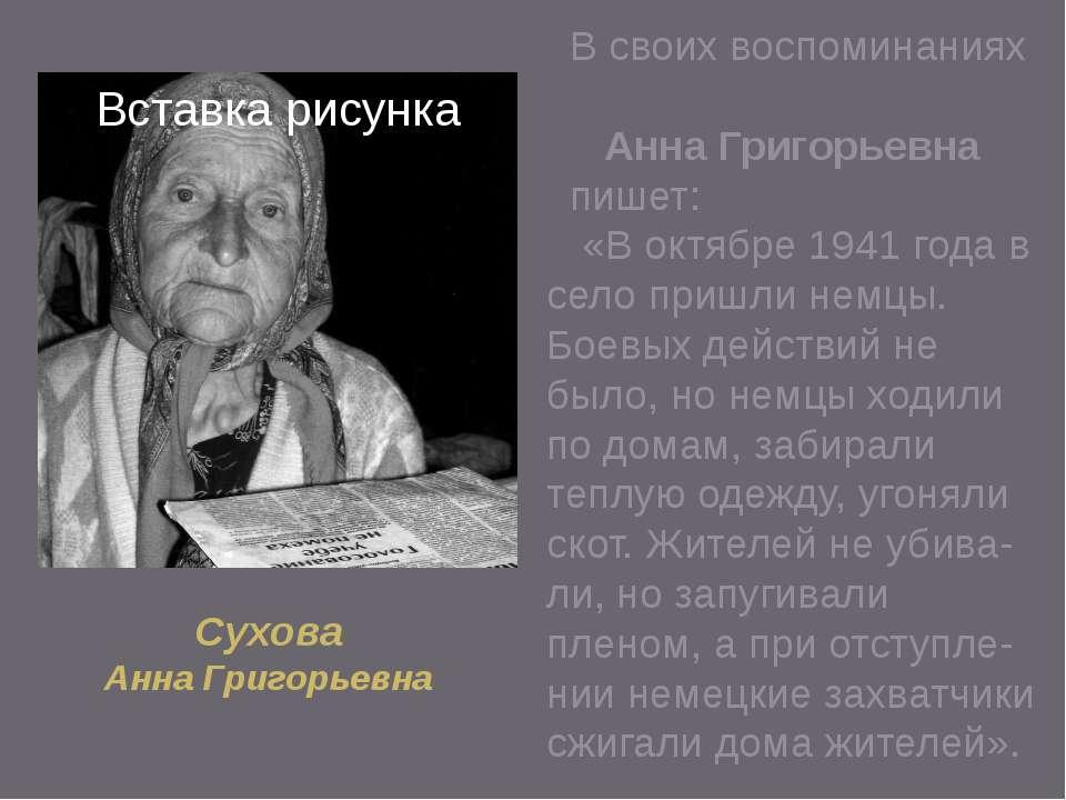 Сухова Анна Григорьевна В своих воспоминаниях Анна Григорьевна пишет: «В октя...