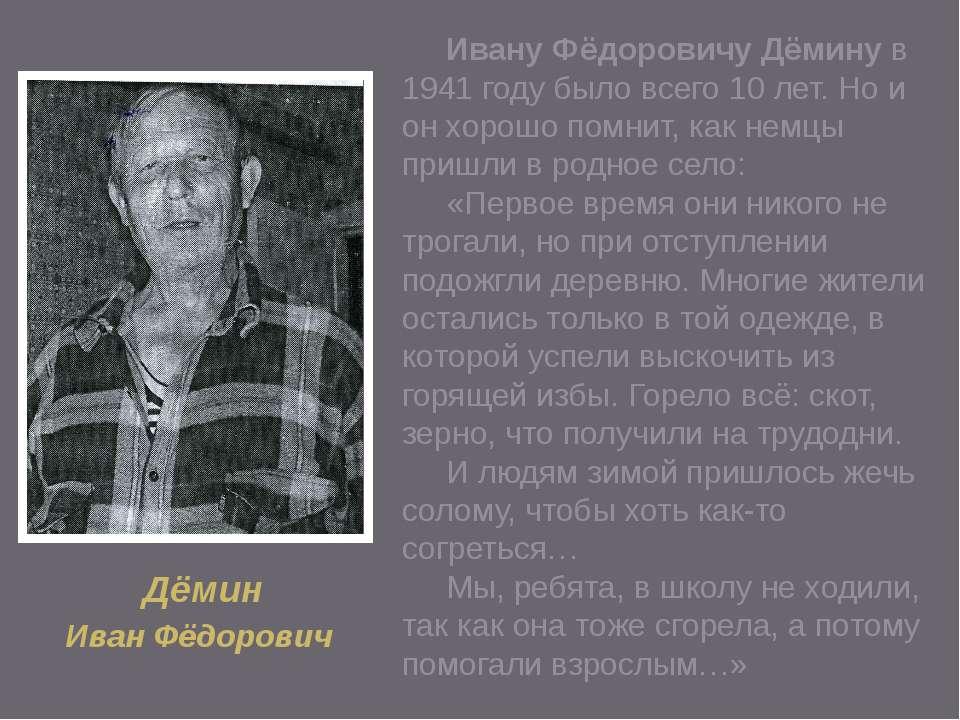 Дёмин Иван Фёдорович Ивану Фёдоровичу Дёмину в 1941 году было всего 10 лет. Н...