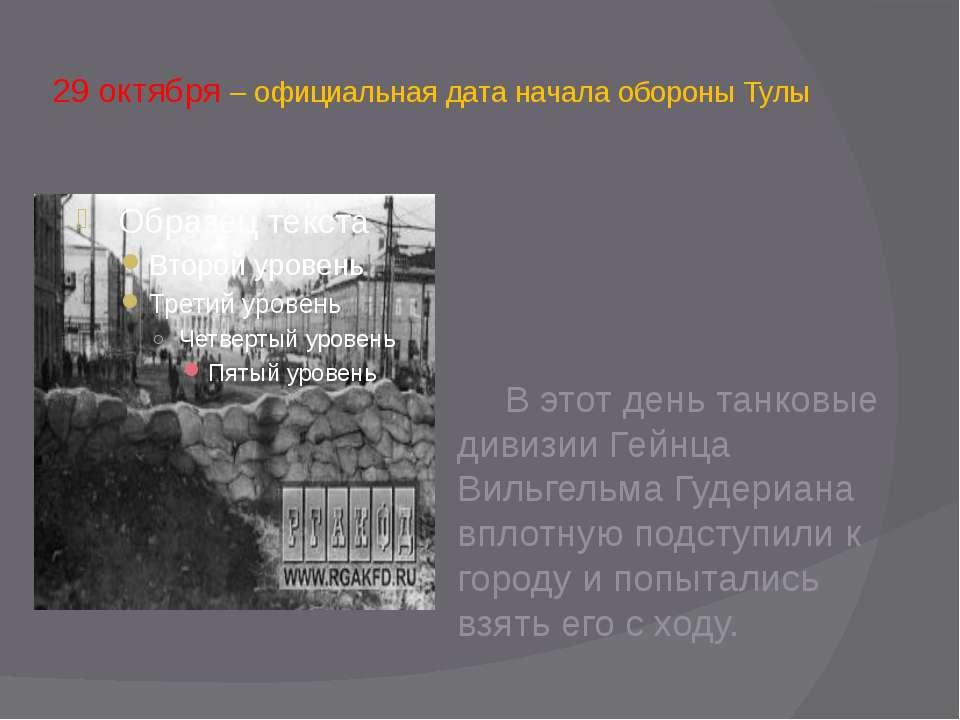 29 октября – официальная дата начала обороны Тулы В этот день танковые дивизи...