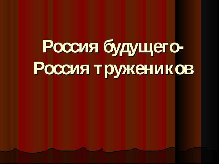 Россия будущего- Россия тружеников