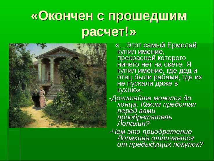 «Окончен с прошедшим расчет!» «…Этот самый Ермолай купил имение, прекрасней к...