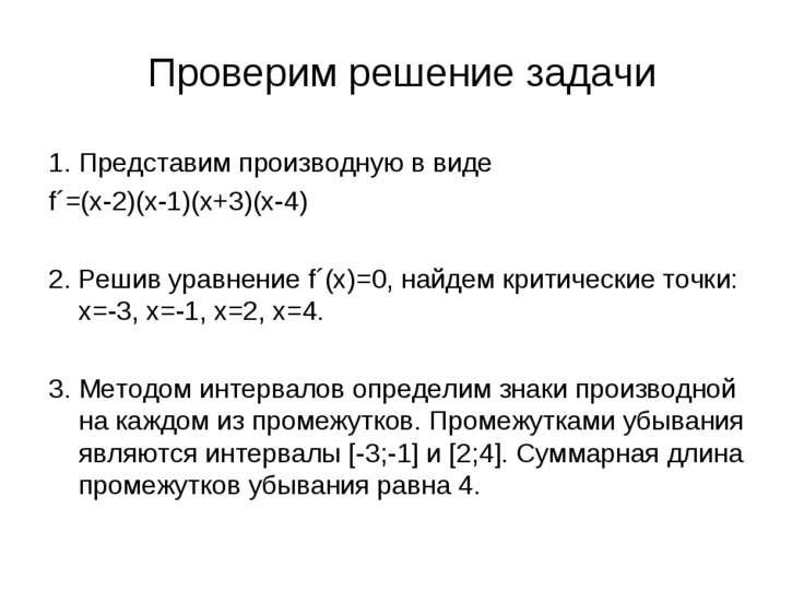 Проверим решение задачи 1. Представим производную в виде f´=(x-2)(x-1)(x+3)(x...