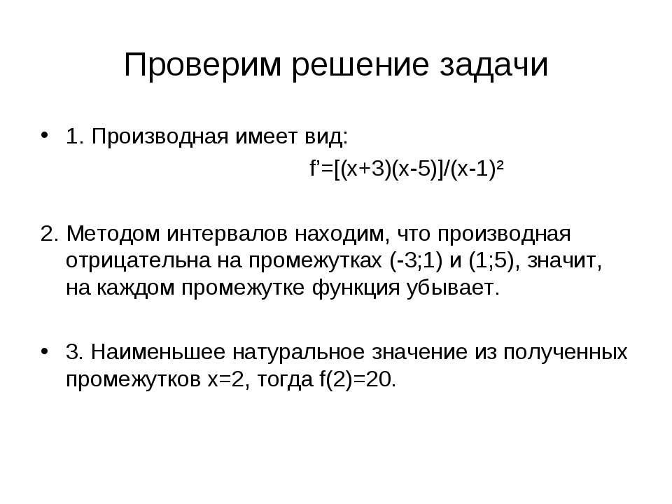 Проверим решение задачи 1. Производная имеет вид: f'=[(x+3)(x-5)]/(x-1)² 2. М...