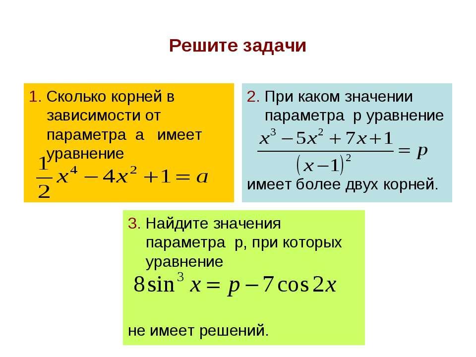 Решите задачи 1. Сколько корней в зависимости от параметра а имеет уравнение ...