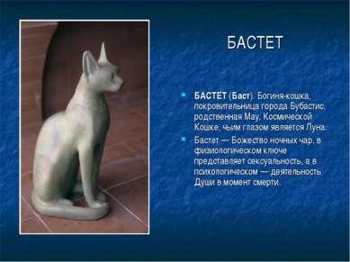 БАСТЕТ БАСТЕТ (Баст). Богиня-кошка, покровительница города Бубастис, родствен...