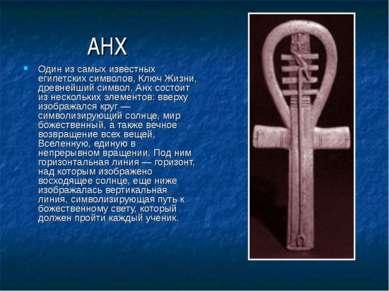 АНХ Один из самых известных египетских символов, Ключ Жизни, древнейший симво...