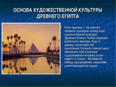 ОСНОВА ХУДОЖЕСТВЕННОЙ КУЛЬТУРЫ ДРЕВНЕГО ЕГИПТА Культ мертвых – так принято на...