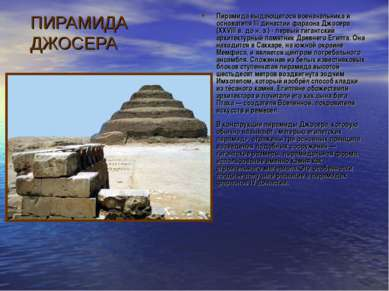 ПИРАМИДА ДЖОСЕРА Пирамида выдающегося военачальника и основателя III династии...
