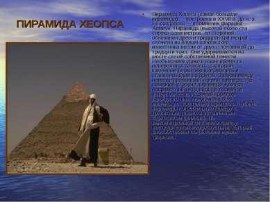 ПИРАМИДА ХЕОПСА Пирамида Хеопса (самая большая пирамида) — построена в XXVII ...