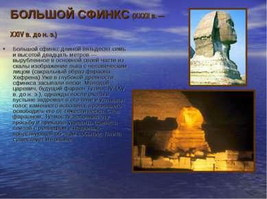 БОЛЬШОЙ СФИНКС (XXXIIв.—XXIVв. до н.э.) Большой сфинкс длиной пятьдесят с...