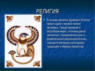 РЕЛИГИЯ В основе религии Древнего Египта лежит идея о вечной жизни человека. ...