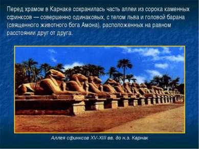 Перед храмом в Карнаке сохранилась часть аллеи из сорока каменных сфинксов — ...