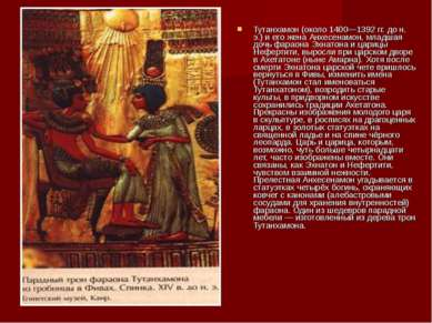 Тутанхамон (около 1400—1392 гг. до н. э.) и его жена Анхесенамон, младшая доч...