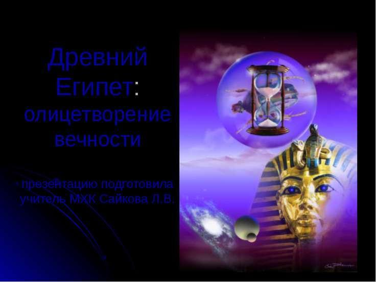 Древний Египет: олицетворение вечности презентацию подготовила учитель МХК Са...