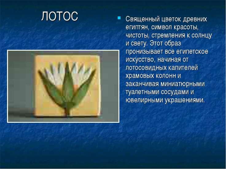 ЛОТОС Священный цветок древних египтян, символ красоты, чистоты, стремления к...