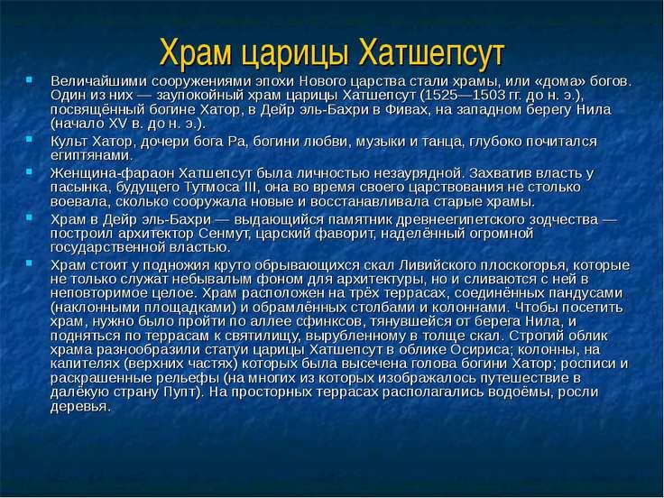 Храм царицы Хатшепсут Величайшими сооружениями эпохи Нового царства стали хра...