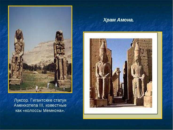 Луксор. Гигантские статуи Аменхотепа III, известные как «колоссы Мемнона». Хр...