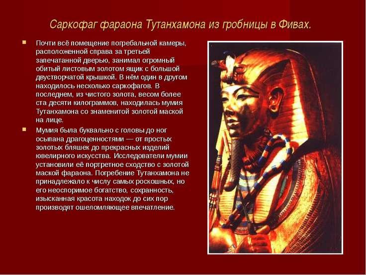 Саркофаг фараона Тутанхамона из гробницы в Фивах. Почти всё помещение погреба...