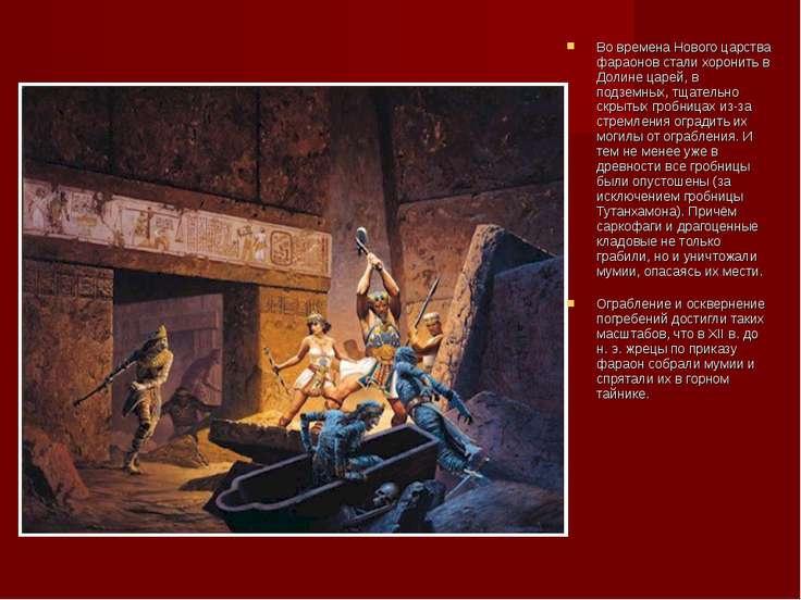 Во времена Нового царства фараонов стали хоронить в Долине царей, в подземных...