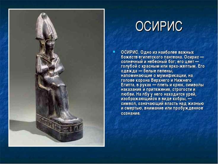 ОСИРИС ОСИРИС. Одно из наиболее важных божеств египетского пантеона. Осирис —...