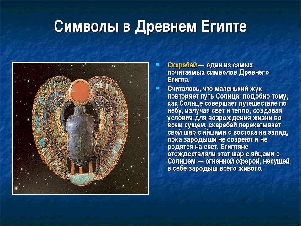 Символы в Древнем Египте Скарабей — один из самых почитаемых символов Древнег...