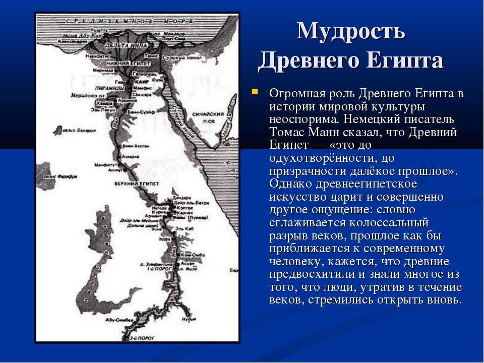 Мудрость Древнего Египта Огромная роль Древнего Египта в истории мировой куль...