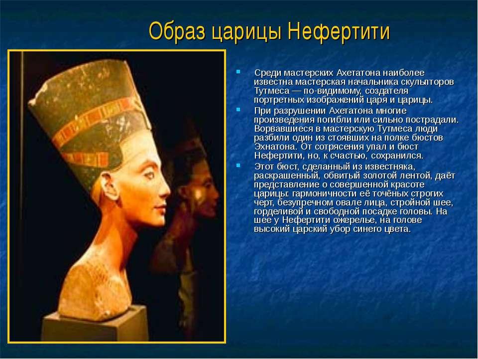 Образ царицы Нефертити Среди мастерских Ахетатона наиболее известна мастерска...