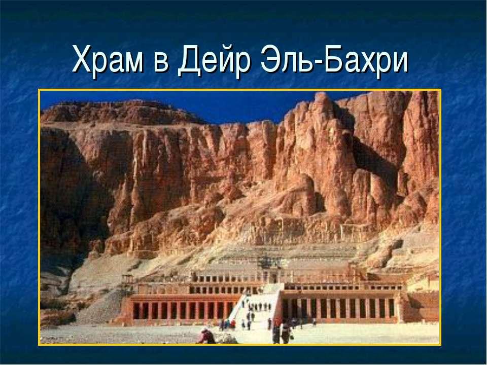 Храм в Дейр Эль-Бахри