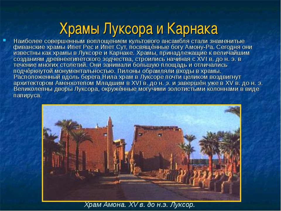 Храмы Луксора и Карнака Наиболее совершенным воплощением культового ансамбля ...