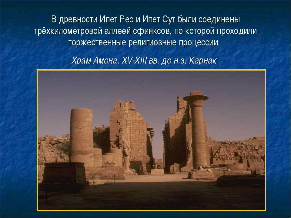В древности Ипет Рес и Ипет Сут были соединены трёхкилометровой аллеей сфинкс...