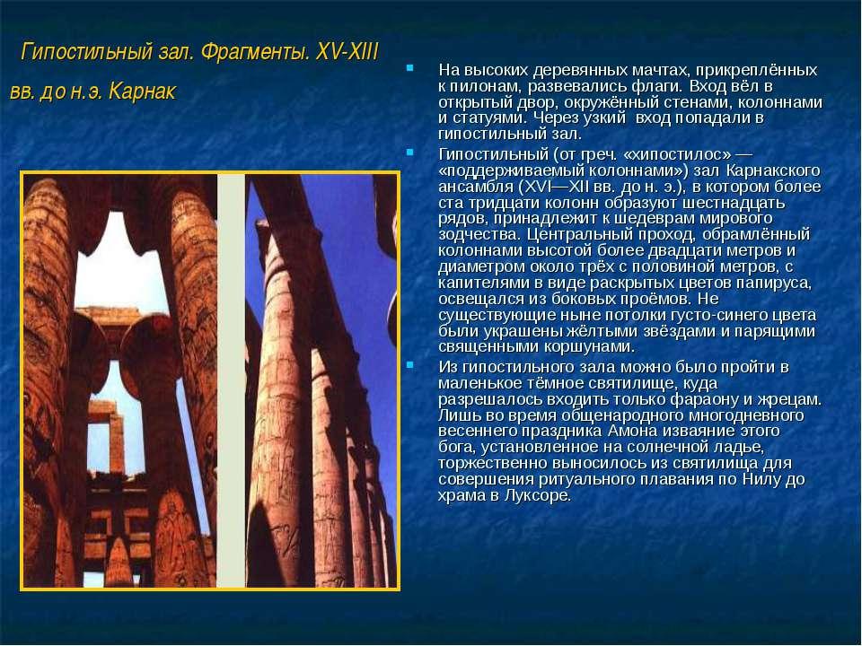 Гипостильный зал. Фрагменты. XV-XIII вв. до н.э. Карнак На высоких деревянных...