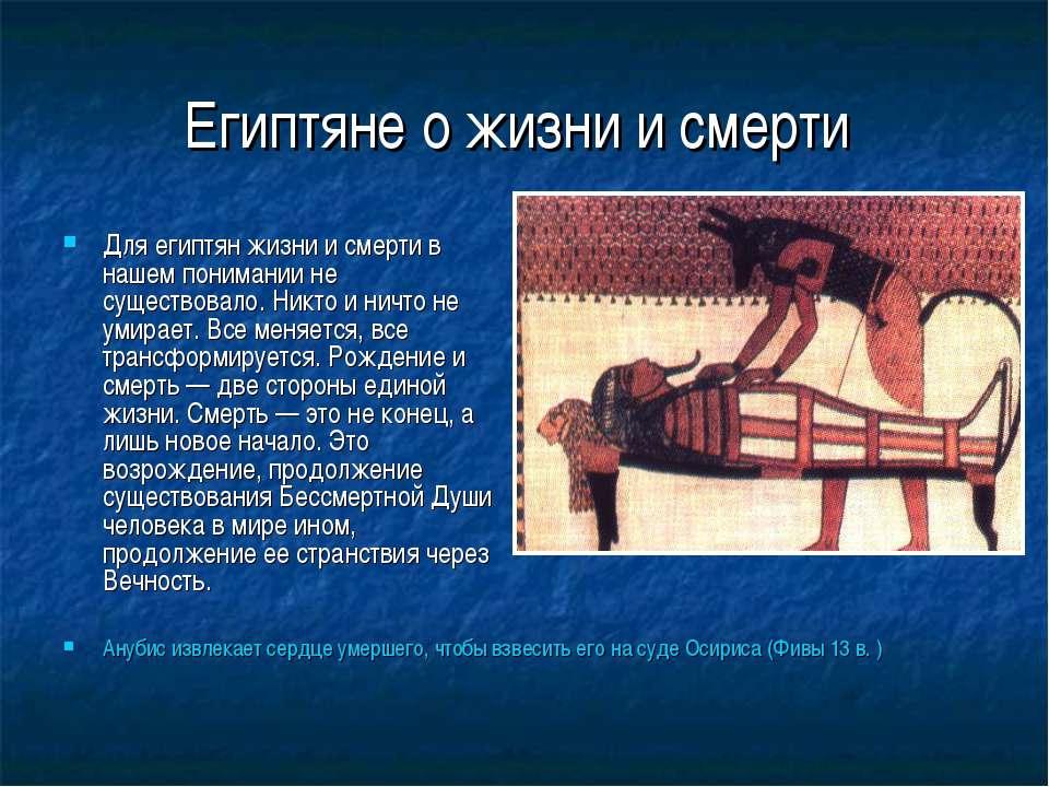 Египтяне о жизни и смерти Для египтян жизни и смерти в нашем понимании не сущ...