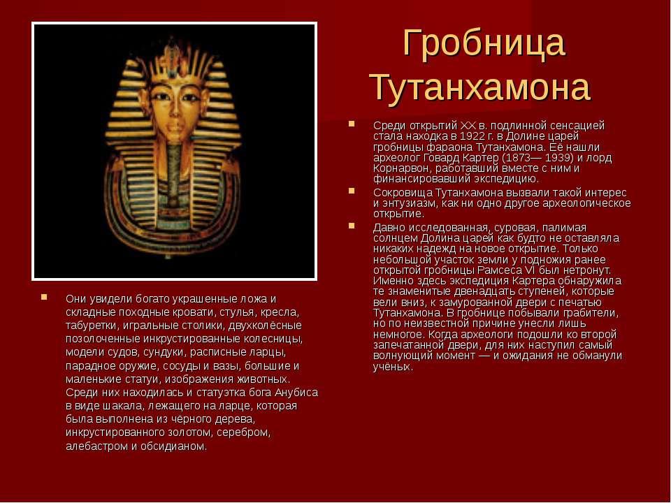 Гробница Тутанхамона Они увидели богато украшенные ложа и складные походные к...