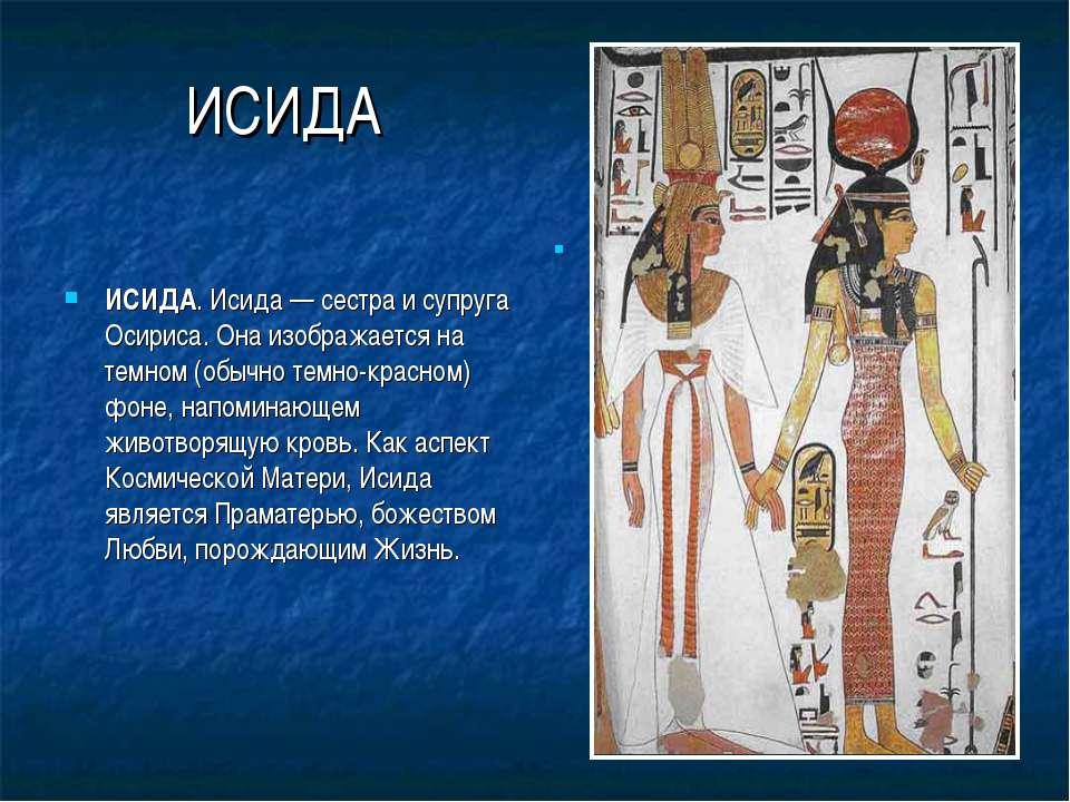 ИСИДА ИСИДА. Исида — сестра и супруга Осириса. Она изображается на темном (об...