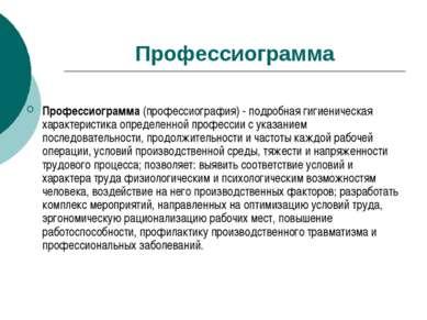 Профессиограмма Профессиограмма (профессиография) - подробная гигиеническая х...