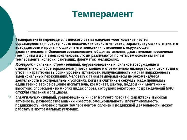Темперамент Темперамент (в переводе с латинского языка означает «соотношение ...