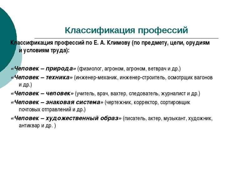 Классификация профессий Классификация профессий по Е. А. Климову (по предмету...