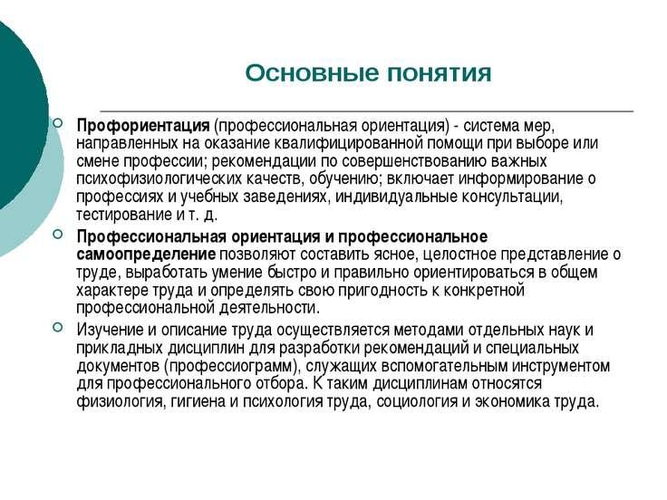 Основные понятия Профориентация (профессиональная ориентация) - система мер, ...