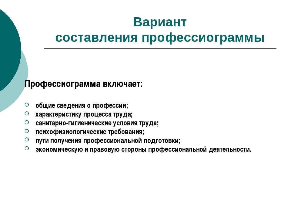 Вариант составления профессиограммы Профессиограмма включает: общие сведения ...