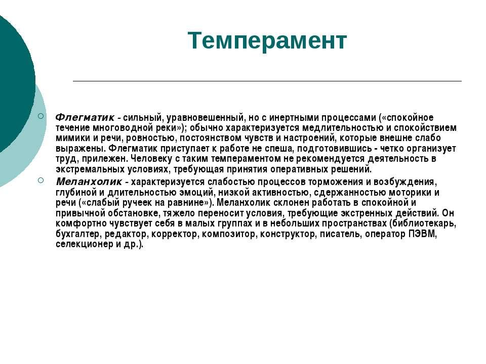 Темперамент Флегматик - сильный, уравновешенный, но с инертными процессами («...