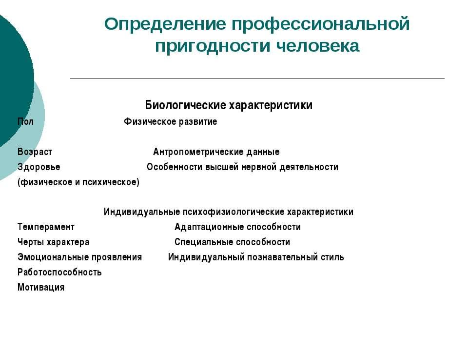 Определение профессиональной пригодности человека Биологические характеристик...
