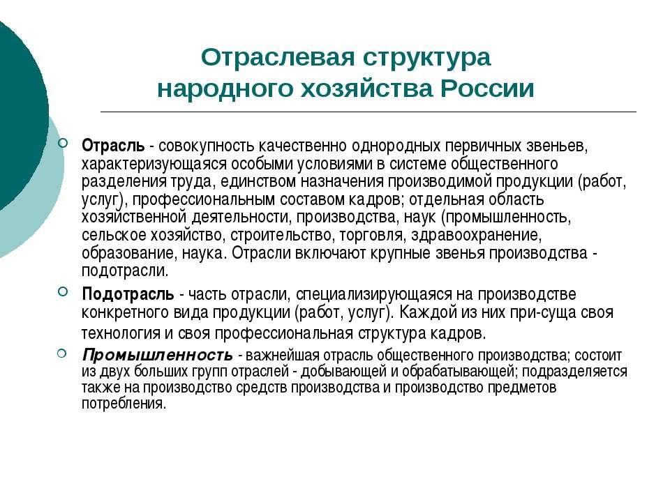 Отраслевая структура народного хозяйства России Отрасль - совокупность качест...