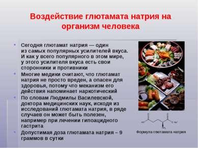 Воздействие глютамата натрия на организм человека Сегодня глютамат натрия&nbs...